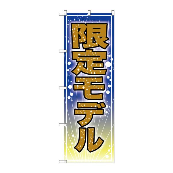 のぼり屋工房 のぼり GNB-2803 限定モデル 72803 (取寄品)