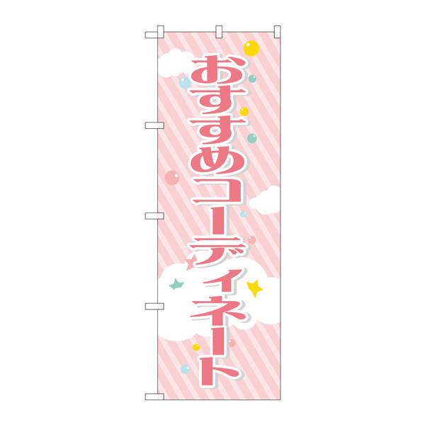 のぼり屋工房 のぼり GNB-2806 おすすめコーディネート 72806 (取寄品)