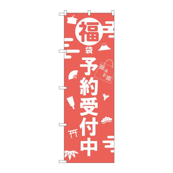 のぼり屋工房 のぼり GNB-2811 福袋予約受付中 72811 (取寄品)