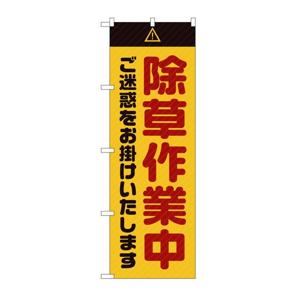のぼり屋工房 のぼり GNB-2833 除草作業中 ご迷惑 黄 72833 (取寄品)