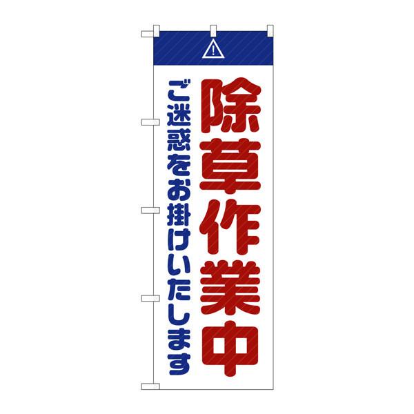 のぼり屋工房 のぼり GNB-2834 除草作業中 ご迷惑 白 72834 (取寄品)