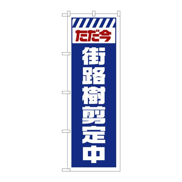 のぼり屋工房 のぼり GNB-2836 街路樹剪定中 白 72836 (取寄品)