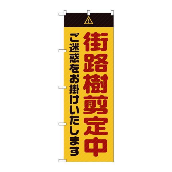 のぼり屋工房 のぼり GNB-2837 街路樹剪定中 ご迷惑 黄 72837 (取寄品)