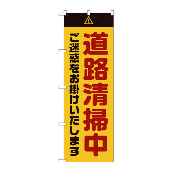 のぼり屋工房 のぼり GNB-2841 道路清掃中 ご迷惑 黄 72841 (取寄品)