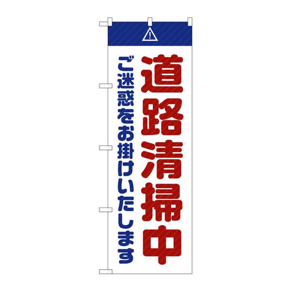 のぼり屋工房 のぼり GNB-2842 道路清掃中 ご迷惑 白 72842 (取寄品)
