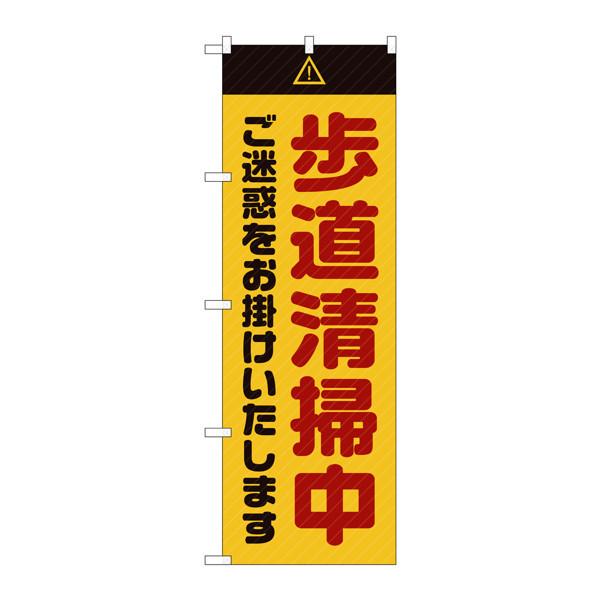 のぼり屋工房 のぼり GNB-2845 歩道清掃中 ご迷惑 黄 72845 (取寄品)