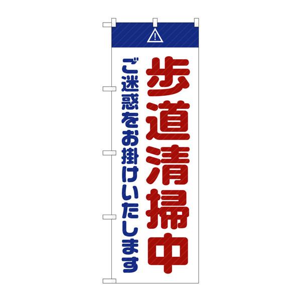のぼり屋工房 のぼり GNB-2846 歩道清掃中 ご迷惑 白 72846 (取寄品)