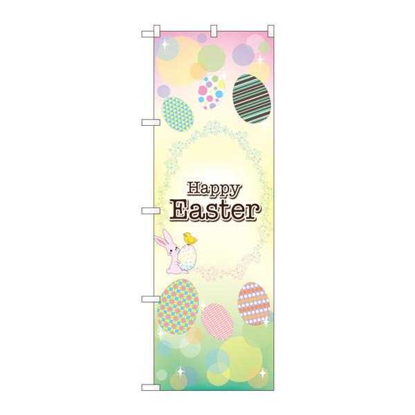 のぼり屋工房 のぼり GNB-2867 Happy Easter 光の玉 72867 (取寄品)