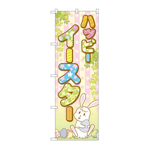 のぼり屋工房 のぼり GNB-2869 ハッピーイースター ツタ 72869 (取寄品)