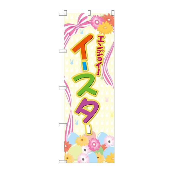 のぼり屋工房 のぼり GNB-2870 エンジョイ イースター リボン 72870 (取寄品)
