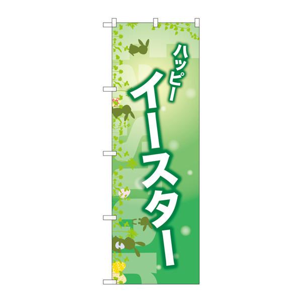 のぼり屋工房 のぼり GNB-2871 ハッピーイースター 緑 72871 (取寄品)
