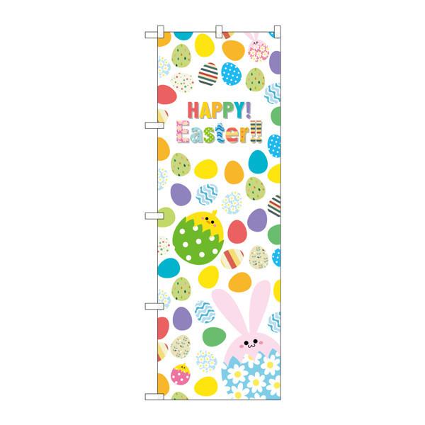 のぼり屋工房 のぼり GNB-2876 HAPPY Easter 殻入ウサギ 72876 (取寄品)