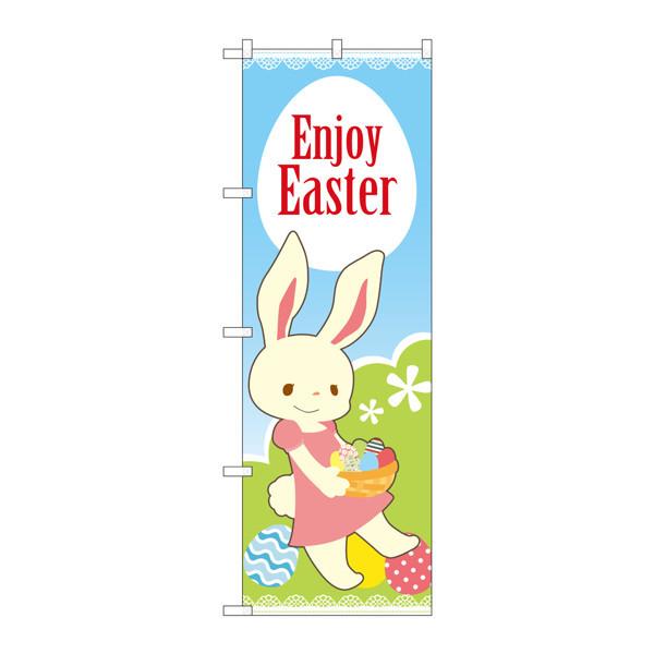 のぼり屋工房 のぼり GNB-2877 Enjoy Easter ワンピース着 72877 (取寄品)