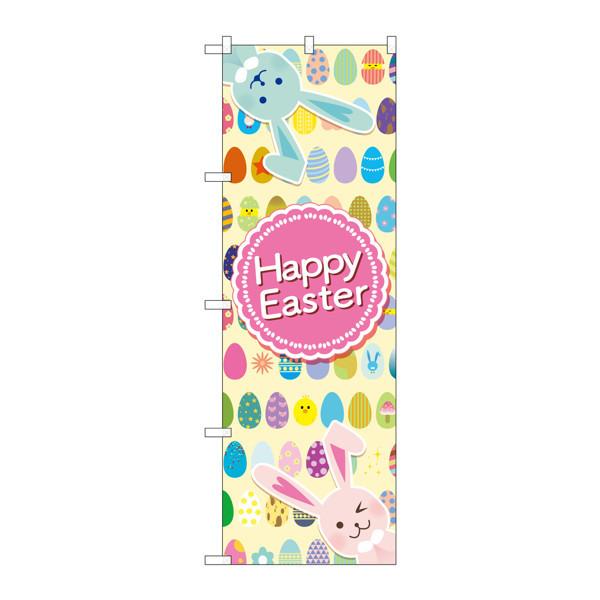 のぼり屋工房 のぼり GNB-2880 Happy Easter 卵整列 72880 (取寄品)