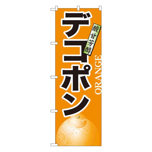 のぼり屋工房 のぼり デコポン 7404 (取寄品)