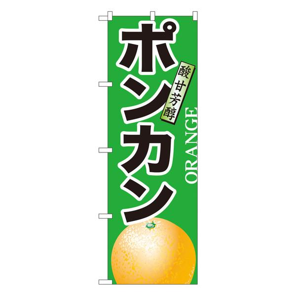 のぼり屋工房 のぼり ポンカン 7405 (取寄品)