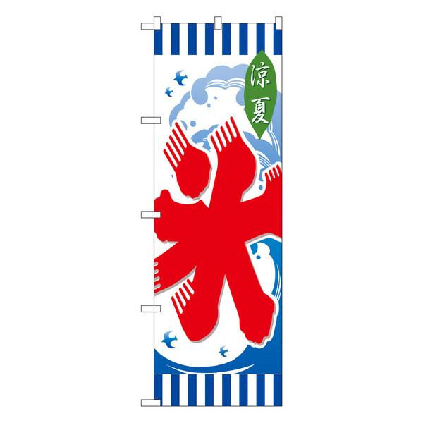 のぼり屋工房 のぼり 氷 7461 (取寄品)