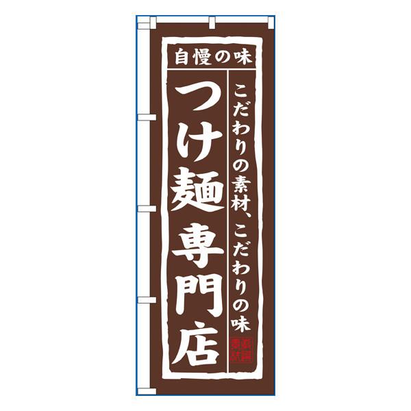 のぼり屋工房 のぼり つけ麺専門店 7543 (取寄品)