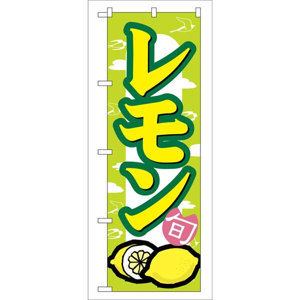 のぼり屋工房 のぼり レモン 7867 (取寄品)