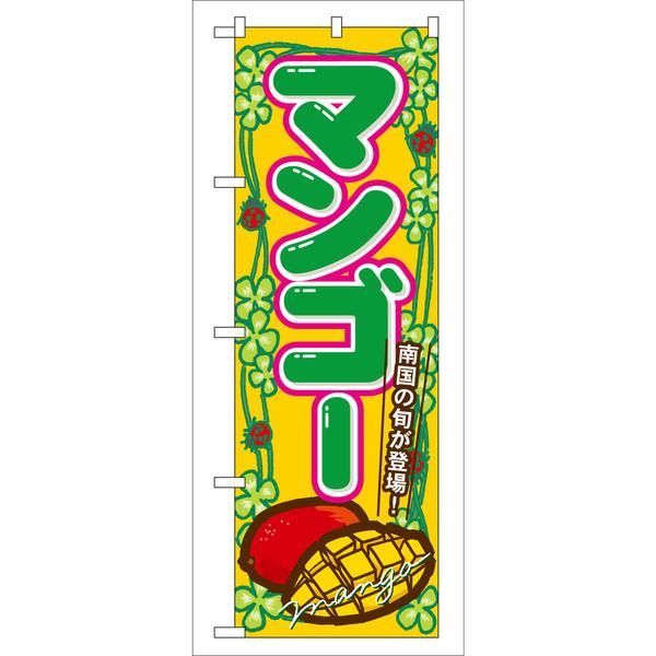 のぼり屋工房 のぼり マンゴー 7869 (取寄品)