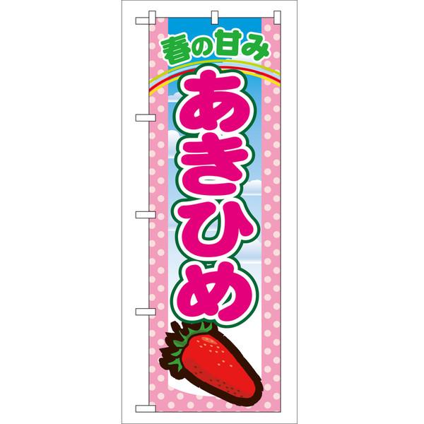 のぼり屋工房 のぼり あきひめ 7883 (取寄品)