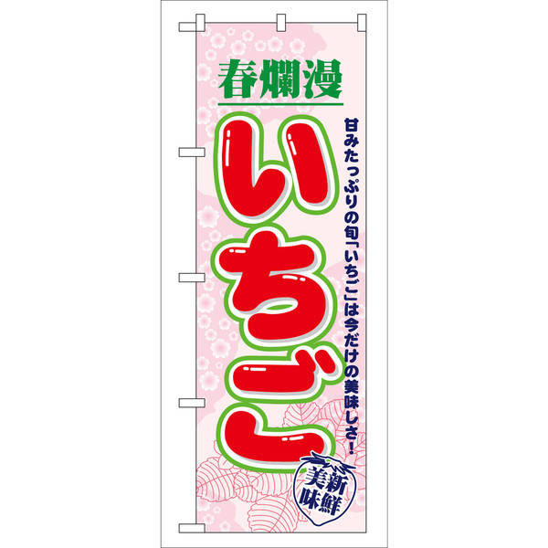 のぼり屋工房 のぼり いちご 春爛漫 7894 (取寄品)