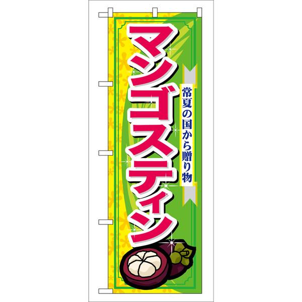 のぼり屋工房 のぼり マンゴスティン 7895 (取寄品)