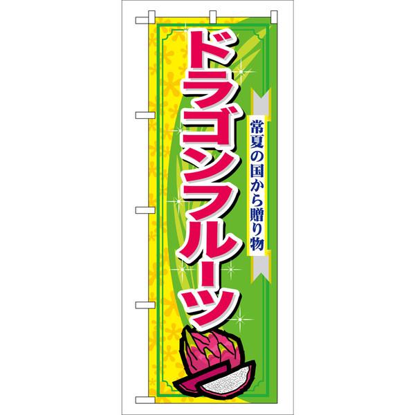 のぼり屋工房 のぼり ドラゴンフルーツ 7898 (取寄品)