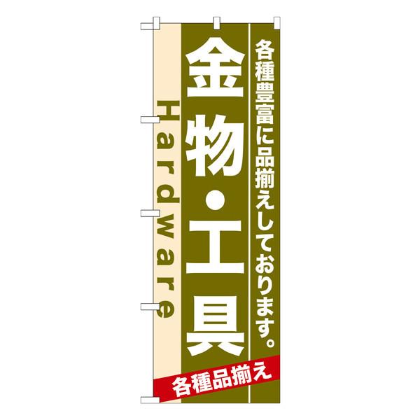 のぼり屋工房 のぼり 金物・工具 7904 (取寄品)