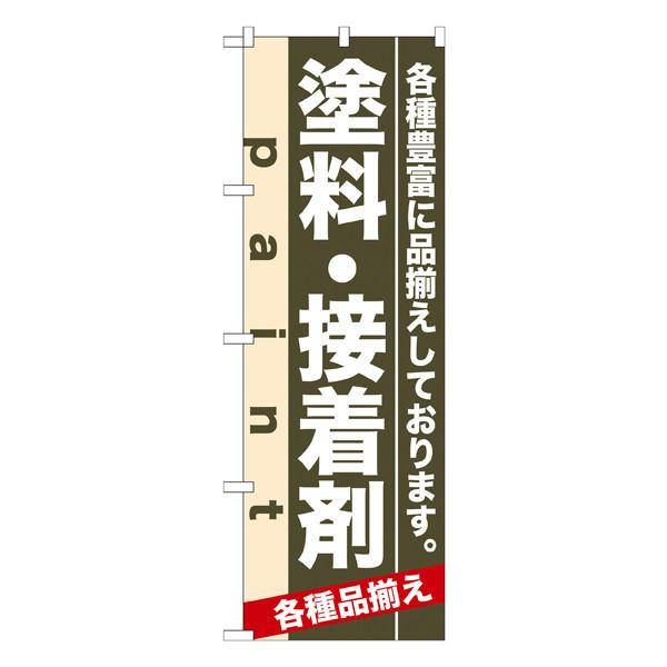 のぼり屋工房 のぼり 塗料・接着剤 7906 (取寄品)