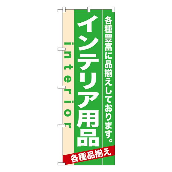 のぼり屋工房 のぼり インテリア用品 7909 (取寄品)
