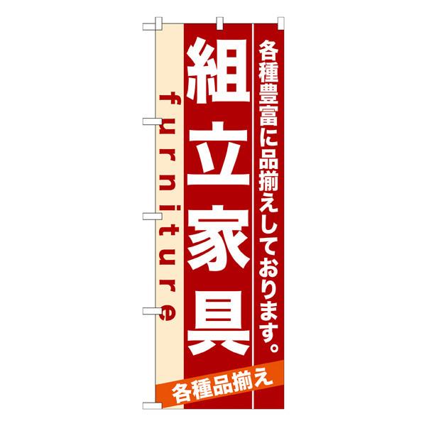 のぼり屋工房 のぼり 組立家具 7913 (取寄品)