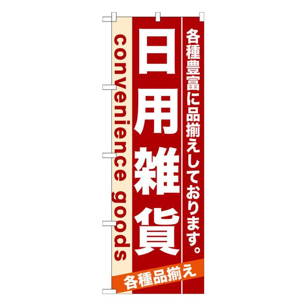 のぼり屋工房 のぼり 日用雑貨 7917 (取寄品)