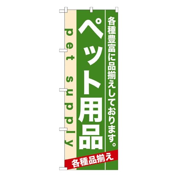 のぼり屋工房 のぼり ペット用品 7918 (取寄品)