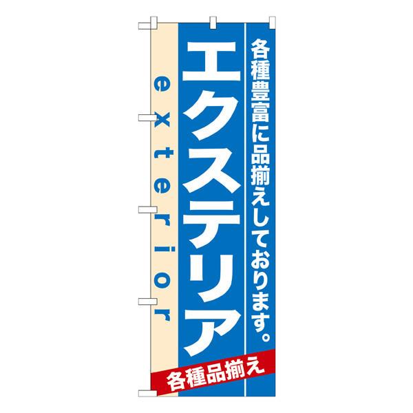 のぼり屋工房 のぼり エクステリア 7919 (取寄品)