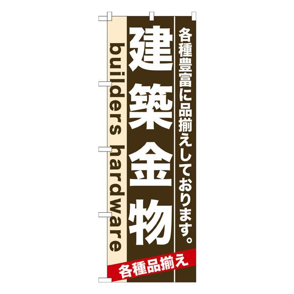 のぼり屋工房 のぼり 建築金物 7921 (取寄品)