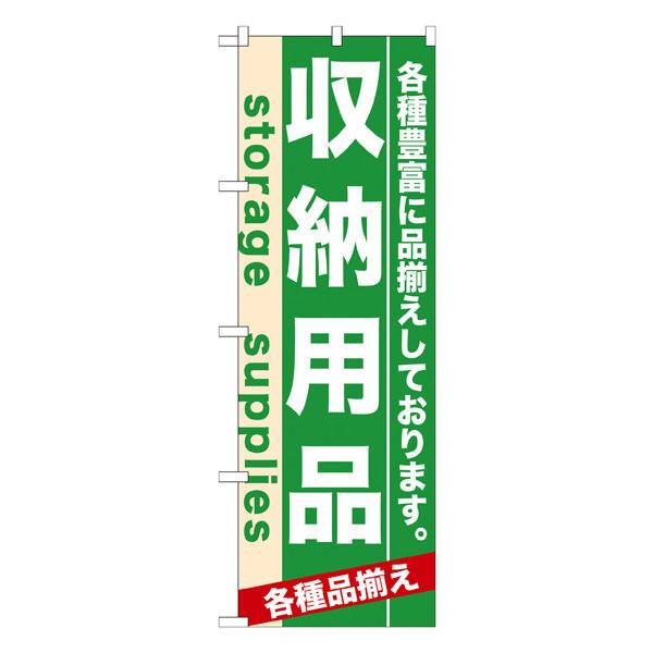 のぼり屋工房 のぼり 収納用品 7922 (取寄品)