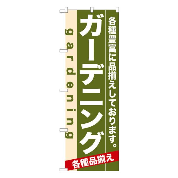 のぼり屋工房 のぼり ガーデニング 7926 (取寄品)