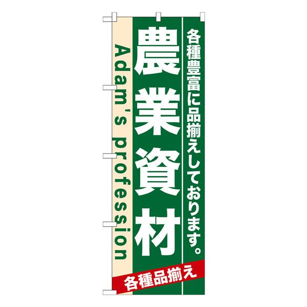 のぼり屋工房 のぼり 農業資材 7927 (取寄品)