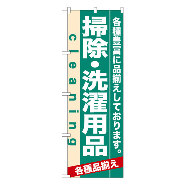 のぼり屋工房 のぼり 掃除・洗濯用品 7928 (取寄品)
