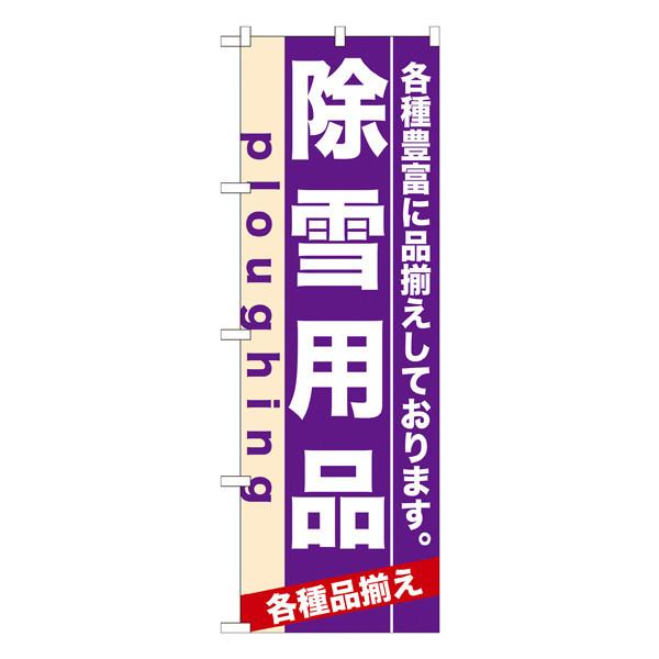 のぼり屋工房 のぼり 除雪用品 7929 (取寄品)