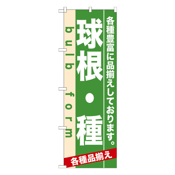 のぼり屋工房 のぼり 球根・種 7932 (取寄品)