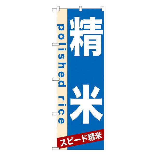 のぼり屋工房 のぼり 精米 7934 (取寄品)