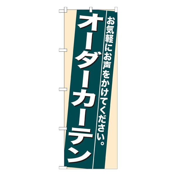 のぼり屋工房 のぼり オーダーカーテン 7939 (取寄品)