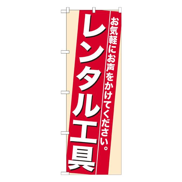 のぼり屋工房 のぼり レンタル工具 7941 (取寄品)