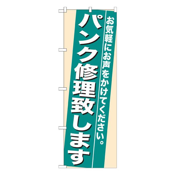 のぼり屋工房 のぼり パンク修理致します 7944 (取寄品)