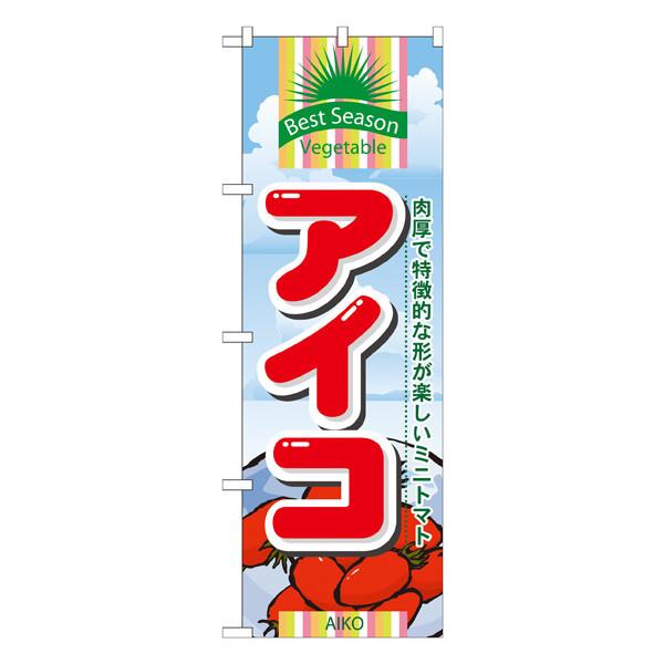 のぼり屋工房 のぼり アイコ 7948 (取寄品)