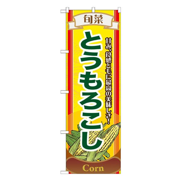 のぼり屋工房 のぼり 旬菜とうもろこし 7953 (取寄品)