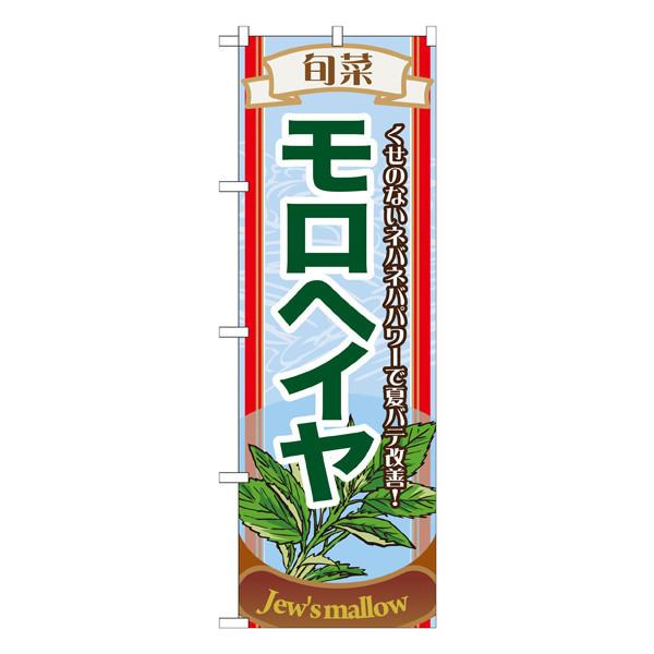 のぼり屋工房 のぼり 旬菜モロヘイヤ 7956 (取寄品)