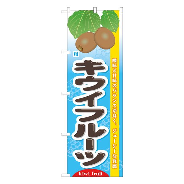 のぼり屋工房 のぼり 旬キウイフルーツ 7975 (取寄品)